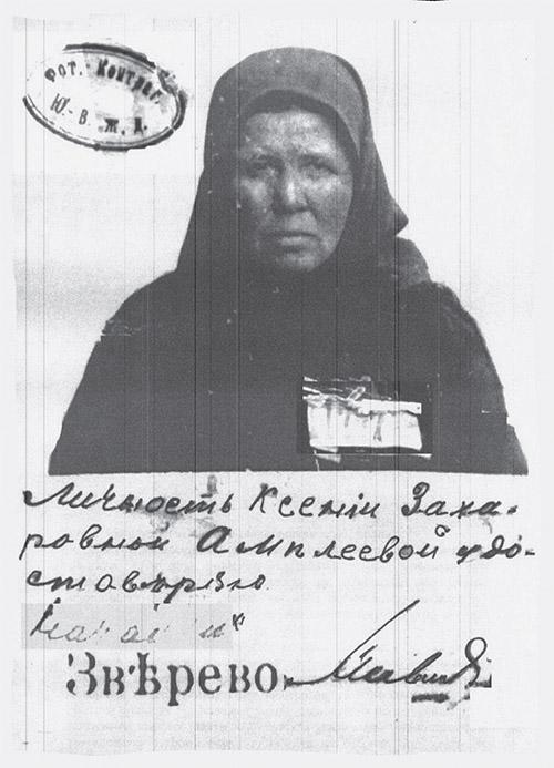 Удостоверение личности (фотомарка) стрелочницы станции Зверево Ксении Захаровны Амплеевой