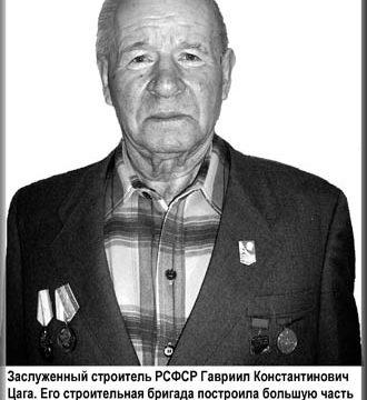 Гавриил Константинович Цага