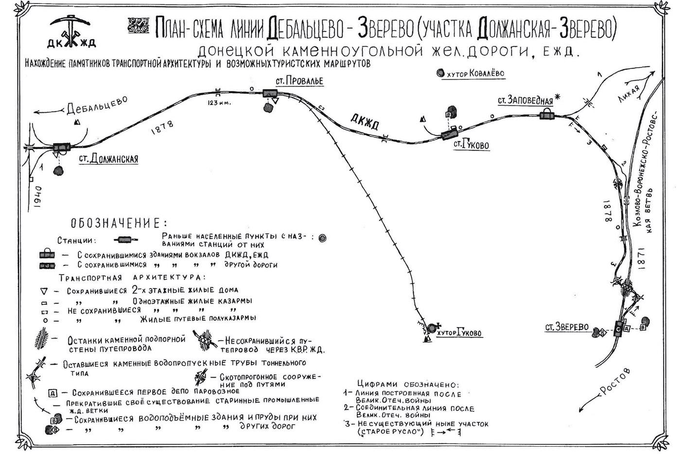 Схема линии ЗВЕРЕВО – ДЕБАЛЬЦЕВО (участок Зверево – Должанская) Донецкой Каменноугольной дороги.