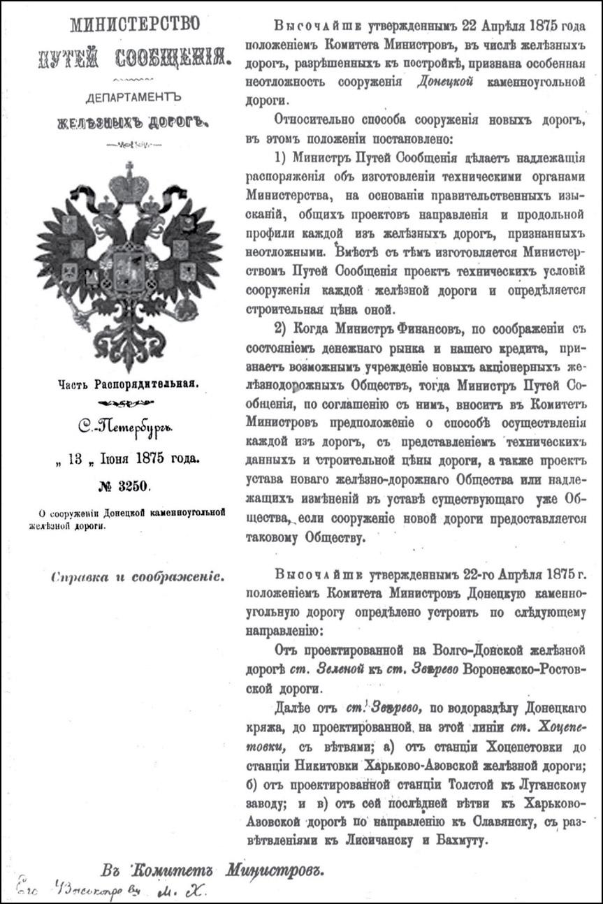 Документ Министерства путей сообщения Российской империи «О сооружении Донецкой Каменноугольной дороги»
