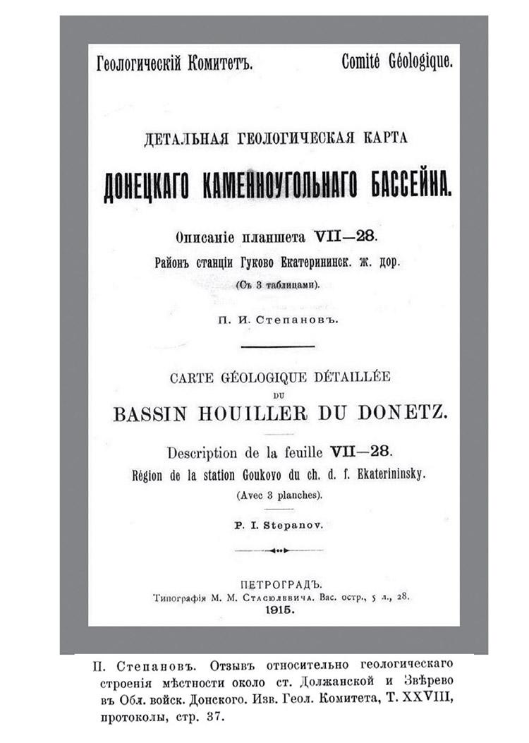 Титульный лист «Детальной геологической карты Донецкого бассейна»