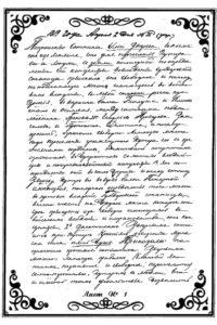 О ЗАСЕЛЕНИИ И ОБРАЗОВАНИИ ХУТОРОВ 1819 года, апреля второго дня, № 35 (утро)
