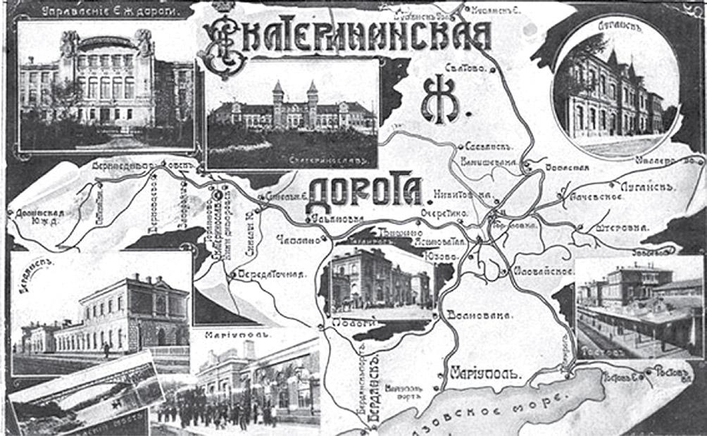 Страница из главы XIV «Линия Дебальцево – Зверево» подарочного альбома «По Екатерининской железной дороге, выпуск II, 1912 год».