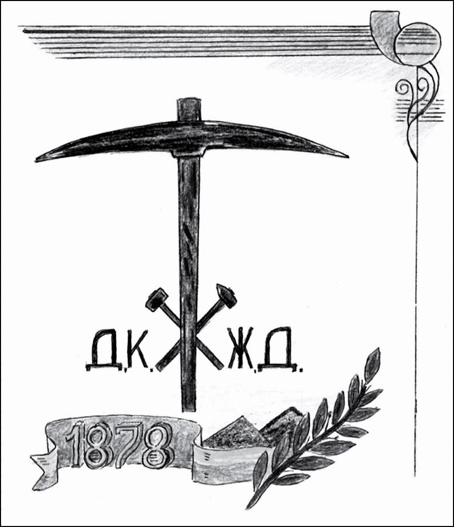 Фирменная эмблема Донецкой Каменноугольной железной дороги