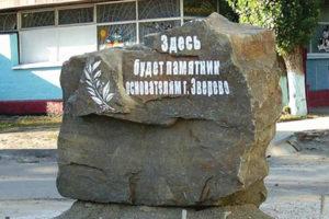 Здесь будет памятник основателям г. Зверево