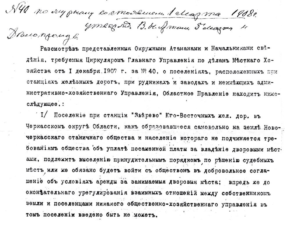 «Решение Атаманского Правления от 5 марта 1908 года»