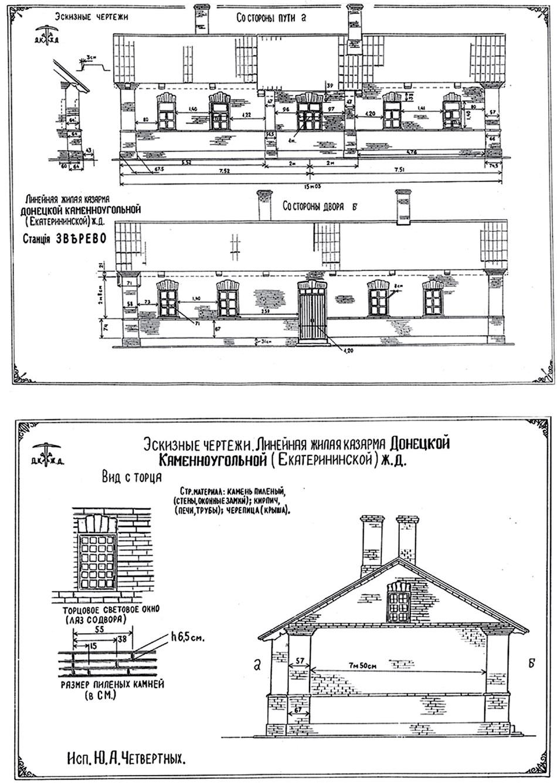 Схема жилой казармы для зверевских железнодорожников ДКЖД 1880-х годов.