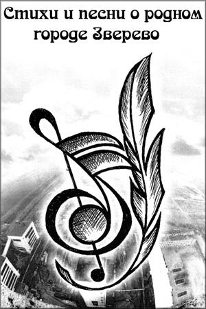 Песни и стихи о городе Зверево