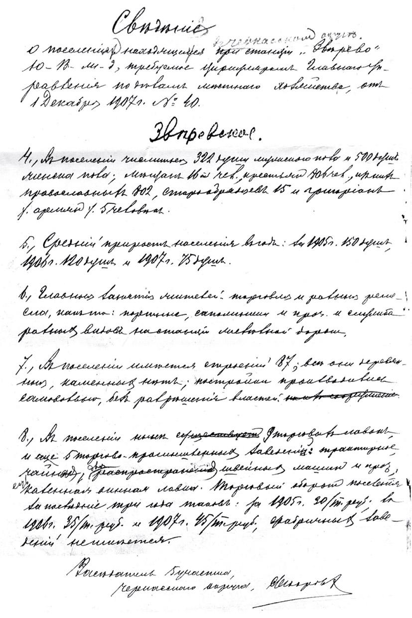 «Сведения о поселении Зверево, находящемся в Черкасском округе при станции Зверево ЮВЖД»