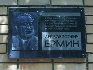 Мемориальная доска на доме, в котором жил Лев Ермин в Пензе, 2005г.