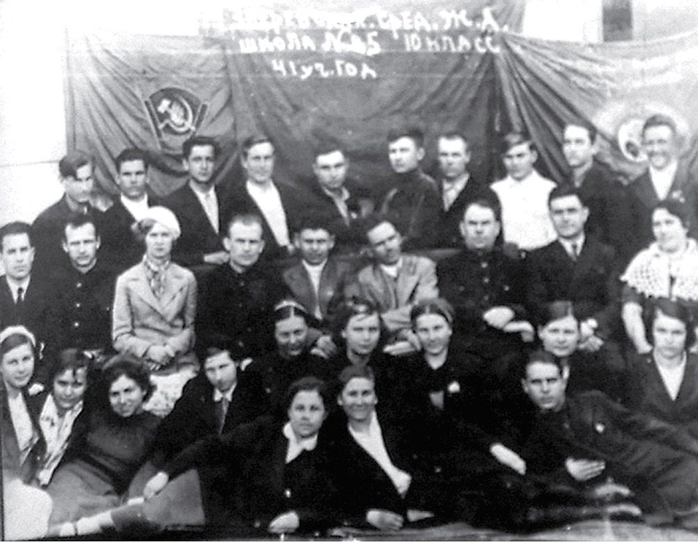 Выпускной класс железнодорожной школы № 25, посёлок Зверево, 1941 год